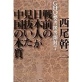 GHQ焚書図書開封7 ~戦前の日本人が見抜いた中国の本質~