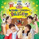 NHK「おかあさんといっしょ」ファミリーコンサート しあわせのきいろい・・・なんだっけ?!(特典なし) 画像