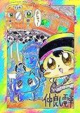 退屈な通勤電車(仲良し電車) ヌミャーンのオリジナル漫画集