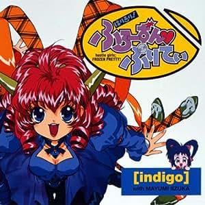 はりきり!ふろーずん ぷりてぃ(indigo)飯塚雅弓ヴァージョン
