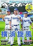週刊ベースボール 2017年 10/23月号 [雑誌]