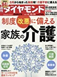 週刊ダイヤモンド 2017年 8/12・8/19合併特大号 [雑誌] (制度改悪に備える家族の介護)