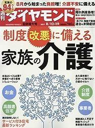 週刊ダイヤモンド 2017年 8 12・8 19合併特大号 [雑誌] (制度改悪に備える家族の介護)