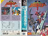 勇者エクスカイザー Vol.2 [VHS]