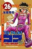 フルアヘッド!ココ 26 (少年チャンピオン・コミックス)