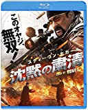 沈黙の粛清 ブルーレイ&DVDセット(初回仕様/2枚組) [Blu-ray]