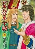 アルカサルー王城ー 7 (秋田文庫 20-33)