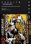 トクシュー! 2 特殊債権回収室 (Novel 0)