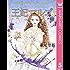 王妃マルゴ -La Reine Margot- 5 (マーガレットコミックスDIGITAL)