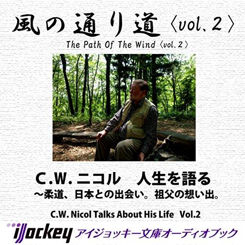 風の通り道 <vol.2> | C.W.ニコル