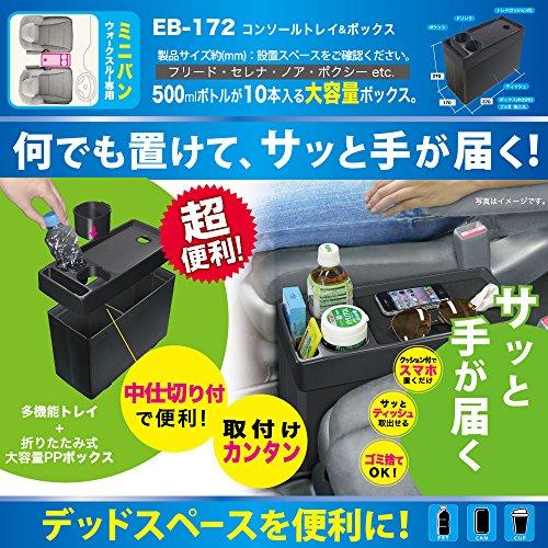 星光産業 コンソールボックス 車用 コンソールトレイ&ボックス ブラック EB-172
