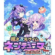 【Amazon.co.jpエビテン限定】超次次元ゲイム ネプテューヌRe;Birth1+限定版 ファミ通DXパック - PS4