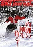 スキージャーナル 2017年 12月号 [雑誌]