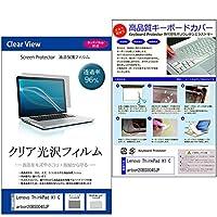 メディアカバーマーケット Lenovo ThinkPad X1 Carbon 20BS0040JP【14インチ(1920x1080)】機種用 【極薄 キーボードカバー フリーカットタイプ と クリア光沢液晶保護フィルム のセット】