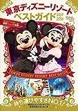 東京ディズニーリゾートベストガイド 2017-2018 (Disney in Pocket)