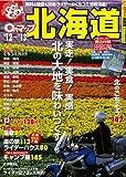 0円マップ北海道 '12~'13 (SAN-EI MOOK ツーリングGO!GO!ガイドシリーズ)