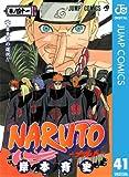 NARUTO—ナルト— モノクロ版 41 (ジャンプコミックスDIGITAL)