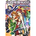 六門世界RPG セカンドエディション (Role&Roll RPGシリーズ)