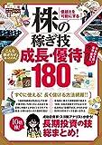 株の稼ぎ技 成長・優待180