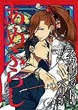 あめふらし~春雨にしっぽりと濡れる、大江戸恋愛譚~ (ディアプラス・コミックス)