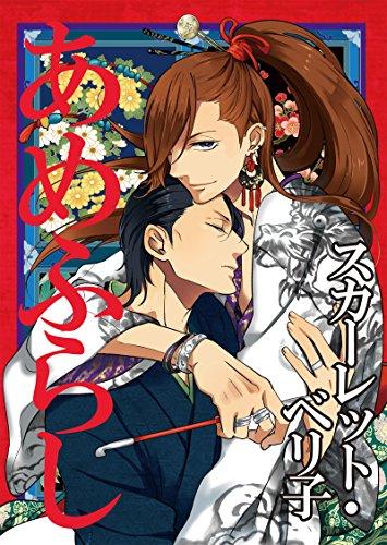 あめふらし~春雨にしっぽりと濡れる、大江戸恋愛譚~ (ディアプラス・コミックス)の詳細を見る