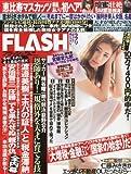 FLASH (フラッシュ) 2013年 8/6号 [雑誌]