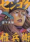 センゴク権兵衛(4) (ヤンマガKCスペシャル)