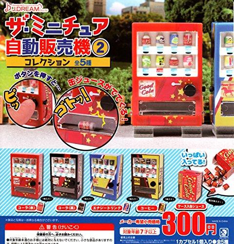 ザ ミニチュア 自動販売機2 全5種 ガチャガチャ