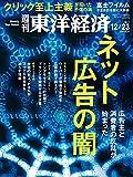 週刊東洋経済 2017年12/23号 [雑誌](ネット広告の闇)
