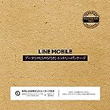 LINEモバイル データSIM(SMS付き)エントリーパック (ナノ/マイクロ/標準SIM)[カウントフリー・iPhone/Android共通・ドコモ対応] LMN-AMA01