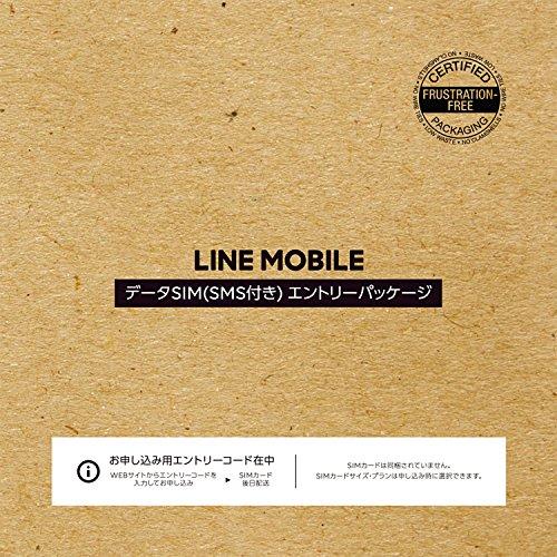 LINEモバイル データSIM(SMS付き)エントリーパック (ナノ/マ・・・