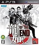 龍が如く OF THE END (通常パッケージ) - PS3