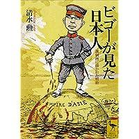 ビゴーが見た日本人 諷刺画に描かれた明治 (講談社学術文庫)