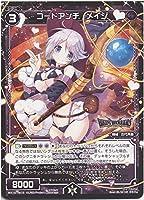 【シングルカード】コードアンチ メイジ (WX15-Re15) - ウィクロス [WX-15]インサイテッド セレクター(アナザーカード) (Re)