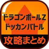 最速攻略まとめリーダー for ドラゴンボールZ ドッカンバトル(ドカバト)
