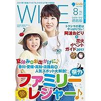 月刊ワイヤーママ徳島版2017年8月号: 夏休みは家族でお出かけしよう!