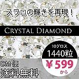 スワロ代用 スワロに近い輝き Crystal Diamond 10グロス 1440粒 SS3 SS5 SS6 SS10 SS12 SS8 SS16 SS20 SS30 SS40 SS50 (SS12:約3.0から3.2mm, クリスタル)