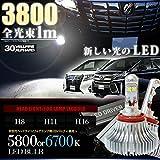 【シェアスタイル】【5800K 】ヴェルファイア 30系 アルファード 30系 H16 LED フォグランプ LEDバルブ フォグ走りできる HIDの明るさに近いMAX26...