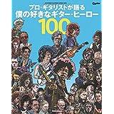 プロ・ギタリストが語る 僕の好きなギター・ヒーロー 100 (ギター・マガジン)
