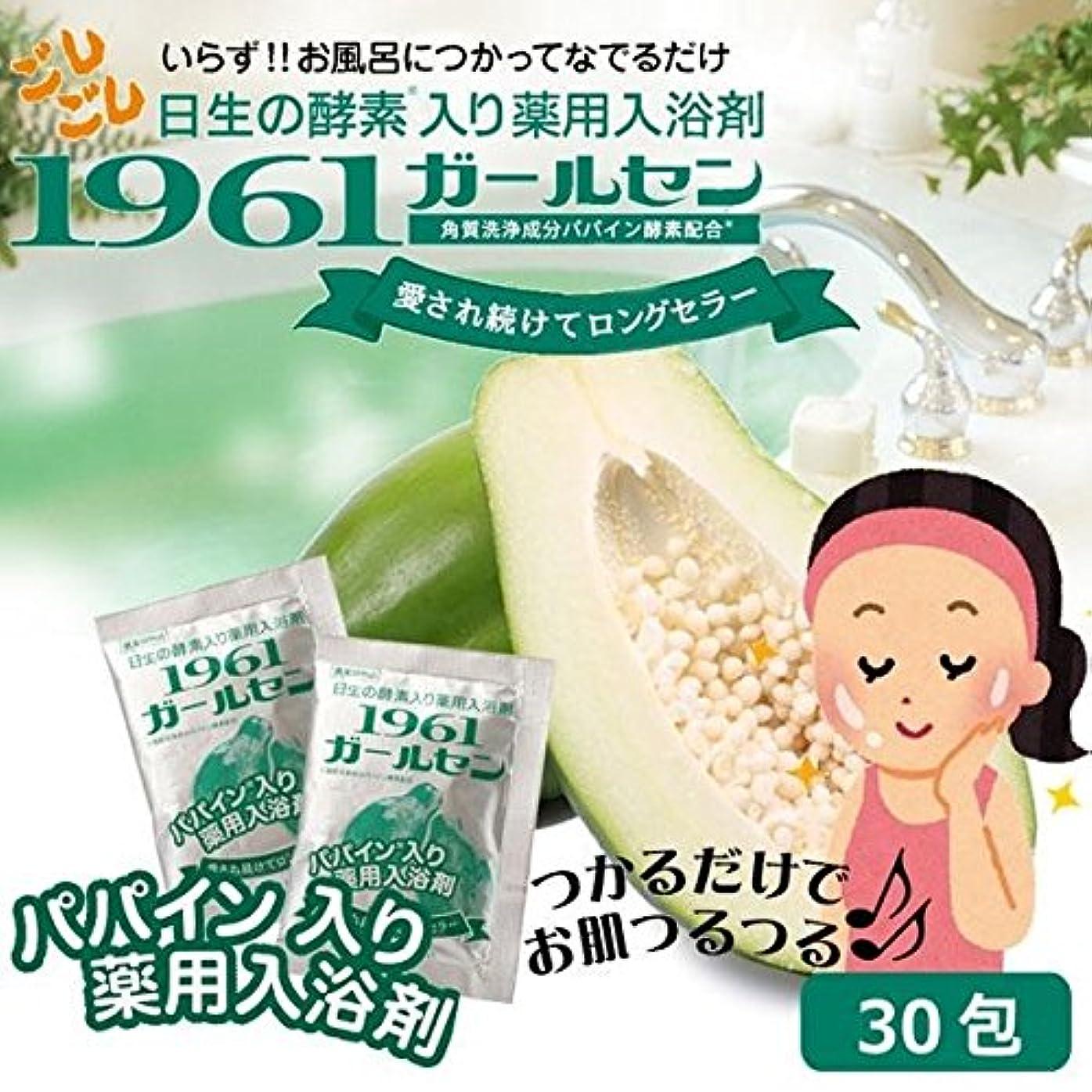 従者テラスステートメントパパイン酵素配合 薬用入浴剤 1961ガールセン 30包
