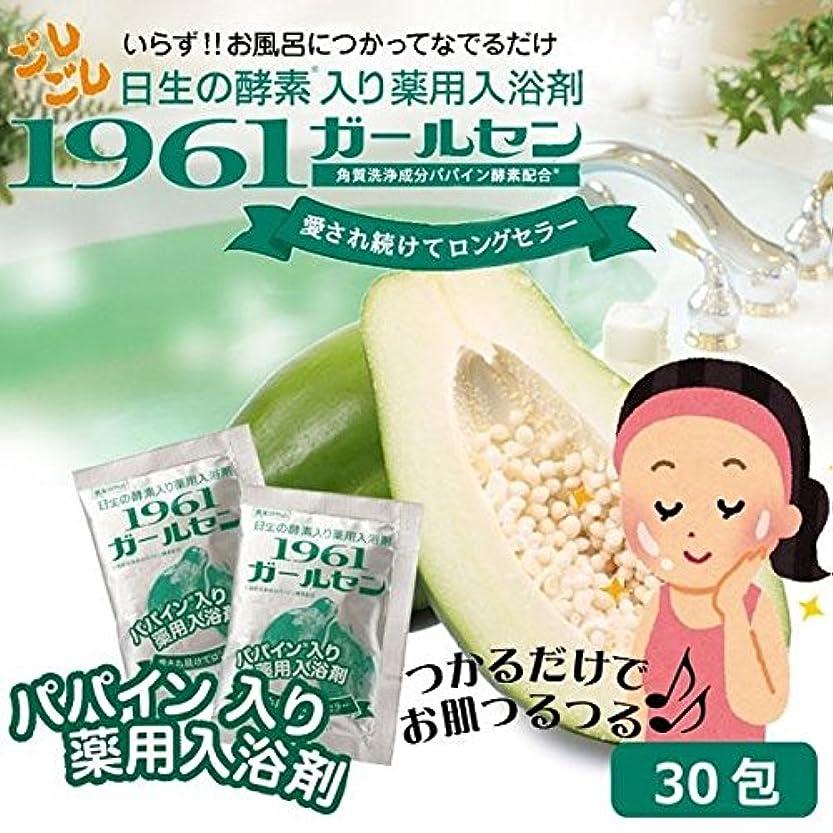 説明型スカーフパパイン酵素配合 薬用入浴剤 1961ガールセン 30包