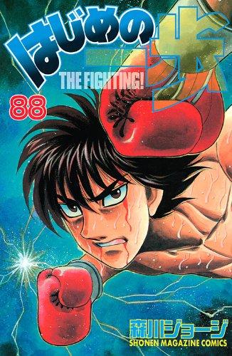 はじめの一歩(88) (講談社コミックス)