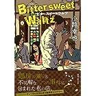 ビタースイートワルツ Bittersweet Waltz