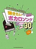 ピアノ・ソロ 女子中学生&高校生が弾きたいボカロソング30