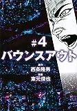 バウンスアウト(4) (ヤンマガKCスペシャル)