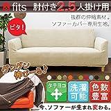 【FITS!】ソファーカバー2way フィットタイプ 肘付き2~2.5人掛け用 (トワイライトブルー)