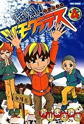 満潮!ツモクラテス (4) (近代麻雀コミックス)