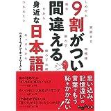 9割がつい間違える身近な日本語 (だいわ文庫)