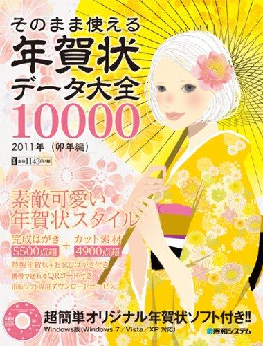 そのまま使える年賀状データ大全10000 2011年(卯年編)