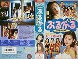 ぷるぷる 天使的休日[VHS]
